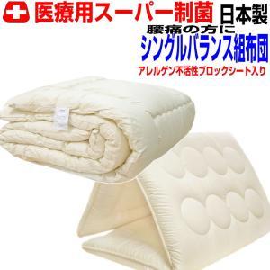 腰痛 医療用寝具を家庭用に!制抗菌 防ダニ アレルギー 布団セット シングル 日本製 掛け&バランス組布団セット ウォッシュEpRシングルサイズ|hghr