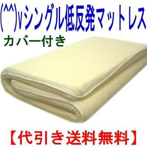 敷布団マットレス 低反発マットレス シングル 本物と同じような製法 敷き布団低反発マットレス 腰痛にシングルサイズ厚み7cm|hghr