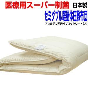 敷き布団 敷布団 セミダブル医療用制菌寝具を家庭用に体が浮い...