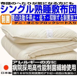 病院採用 宙に浮いているような敷き布団 腰痛 軽量 敷布団 シングル熟睡敷ふとん 抗菌 アレルギー対策 防ダニ軽い快眠敷き布団
