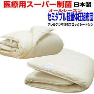 医療用寝具を家庭用に 体が浮く 一年中爽快(そうかい)組布団...