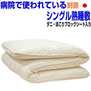 敷き布団 シングル 宙に浮いているような熟睡敷布団 病院採用 抗菌・アレルギー対策 防ダニ シングルNANOα敷き布団 シングルサイズA|hghr