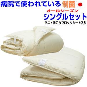 布団セットシングル 日本製 アレルギーの方 ドクターデュエット掛&ボリューム敷布団ウォシュEs-O組布団セットシングルサイズ|hghr