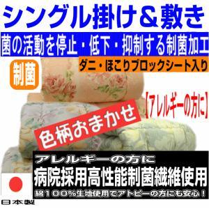病院で使われているドクター布団セットシングル 色柄おまかせ 日本製ウォッシュ防ダニEsO掛け布団&多層式ボリューム敷布団組布団セットシングルサイズ|hghr
