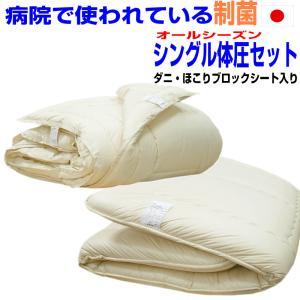 布団セットシングル 日本製 体が浮く 病院採用 腰痛 アレルギー 防ダニEs-O組布団セット  2枚合せ掛布団&体圧分散ボリューム敷布団セットシングルサイズ|hghr