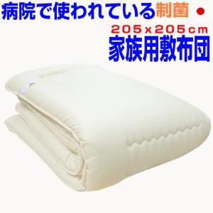 敷き布団 敷布団 ファミリーサイズ(キングサイズ クイーン ワイドダブル より大きい) みんなで寝られる大きな敷ふとん アレルギーの方に 日本製洗える敷ふとんの写真