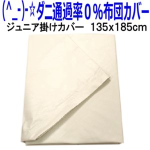 掛け布団カバー ジュニア 防ダニ通過0%高密度織物生地ジュニア掛けカバー送料790円 hghr