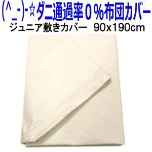 敷き布団カバージュニア 防ダニ通過0%高密度織物生地ジュニア敷きカバー送料790円 hghr