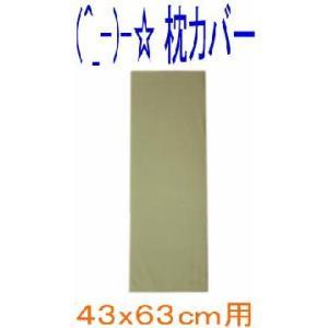 枕カバー 綿100% 43×63cm用 無地・ベージュ-790 hghr