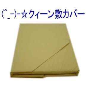 敷き布団カバー クィーンサイズ 綿100% 無地・ベージュ-790 hghr