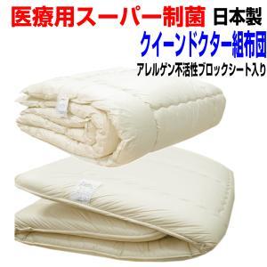 布団セット クイーン医療用寝具を家庭用に!制菌・アレルギーの方ウォシュ組布団セット クィーンサイズ(Q3層SET赤)|hghr