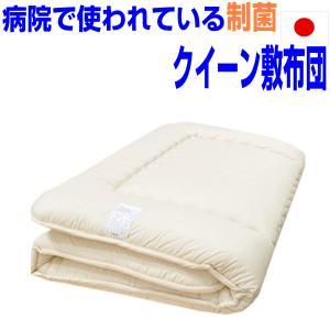 病院で使われているしきふとん 敷き布団 敷布団ワイドダブル クイーン 日本製 抗菌洗えるアレルギー対策軽量快眠硬質洗濯可能 硬め 軽い敷きふとん クィーン腰痛の写真