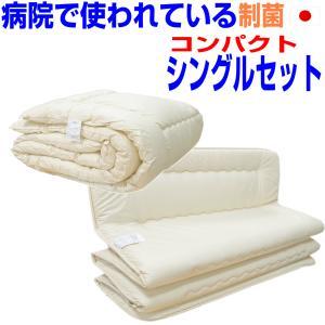 布団セット シングルサイズ 日本製 制抗菌・防ダニアレルギーの方 ドクターEs-0ウォシュ洗える組布団セットシングル6ND|hghr