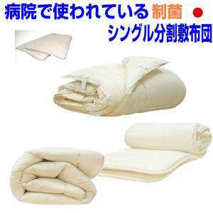 病院で使われているドクター 布団セット シングル 日本製 防ダニ アレルギーオ−ルシーズン掛&2分割敷布団ドクターEsOウォッシュ組布団セットシングル|hghr