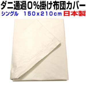 ☆シングルサイズ:150×210cm ダニ通過率0%の高密度の掛けカバーです。安全性はエコテックス1...