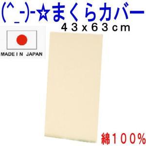 枕カバー 綿100%43×63cm用 無地・ベージュ-送料790円|hghr