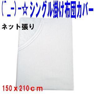 掛け布団用カバー シングルサイズ 白 -送料790円|hghr