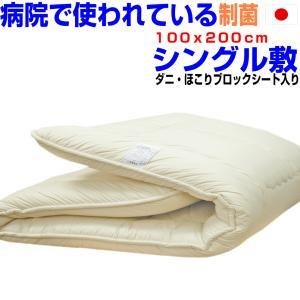 【100x200cm】敷き布団 敷布団 シングル 病院で使われている 敷ふとん 日本製 寝具 しきふとん制抗菌・防ダニ・防臭洗える 固め  腰痛 アレルギーに (S敷橙200)|hghr