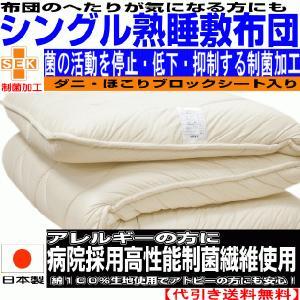 敷布団 敷き布団 シングル 病院採用宙に 浮いているようなムアツ熟睡敷ふとん 日本製 極厚 固め 寝具しき布団しきふとん 制抗菌・アレルギー 防ダニ|hghr