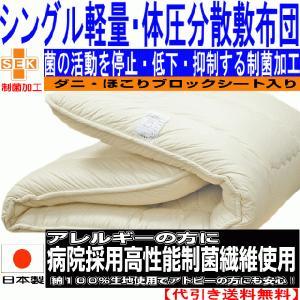 敷布団 敷き布団 シングルサイズ病院採用浮いているようなムアツ体圧分散敷ふとん  日本製 極厚 固め 寝具しき布団しきふとん制抗菌防ダニアレルギー OR|hghr