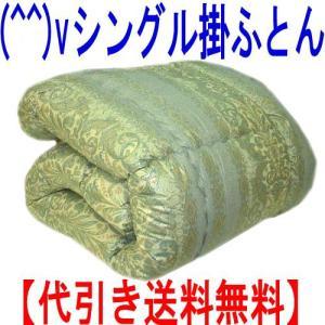 【抗菌掛布団フレッシュ】掛け布団(シングルサイズ)pzB|hghr