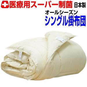 医療用寝具を家庭用に!春・夏・秋・冬掛布団アレルギーの方に シングル2枚合わせウオッシュドクターEp(シングルサイズ)赤|hghr