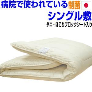 敷き布団 敷布団 シングル 病院で使われている 敷ふとん 日本製 寝具 しきふとん制抗菌・防ダニ・防臭洗える 固め 敷き布団 腰痛 アレルギーに シングル(S敷橙)|hghr
