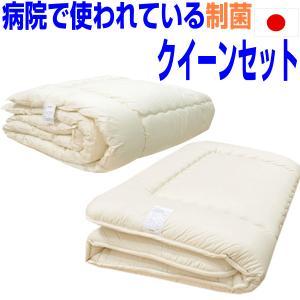 病院で使われているドクター布団セット クィーン 菌・アレルギーの方 ウォシュN掛布団&敷組布団 クイーンサイズ(QハシゴSET橙)|hghr