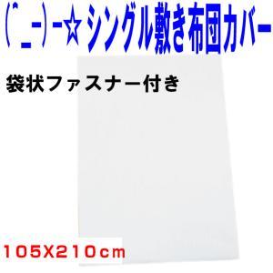 敷き布団用カバー シングルサイズ 白-送料790円の写真