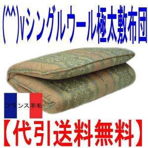 敷き布団 敷布団 シングルサイズ 抗菌 ウール羊毛極太三層圧縮硬質敷ふとん シングルロングpz-P|hghr