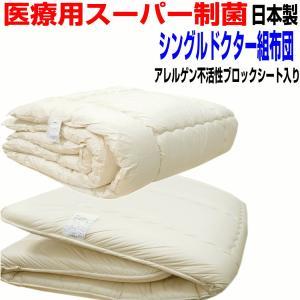 布団セットシングル 日本製医療用寝具を家庭用に!制抗菌・防ダニアレルギー ドクターEp−Rウォシュボリューム敷布団 組布団セットシングル|hghr