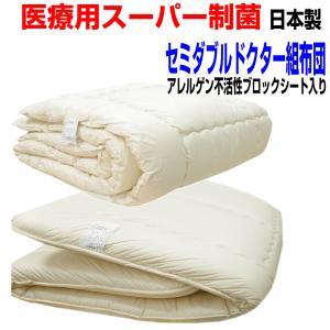 医療用寝具を家庭用に 制菌セット セミダブル制菌・アレルギーの方ドクターEP ウォシュボリューム敷布団組布団セットセミダブルサイズ(SW布団2点セット赤) hghr