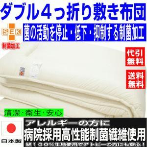 敷き布団 敷布団 ダブルサイズ 四つ折 病院採用 日本製 寝具 防ダニ・アレルギー制抗菌 ドクター固め敷ふとん ダブルしきふとんの写真