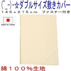 敷き布団カバー ダブル 日本製 綿100%無地・ベージュ 敷布団カバーダブルサイズ-790 hghr