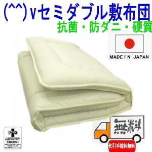 敷き布団 敷布団 セミダブル マイティートップ 防ダニ・抗菌...
