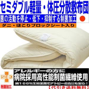 敷布団 敷き布団 セミダブル 日本製 制抗菌・アレルギー防ダニ 腰痛体が浮いているようなムアツ体圧分散3層硬わた敷ふとん セミダブルしきふとんEs|hghr