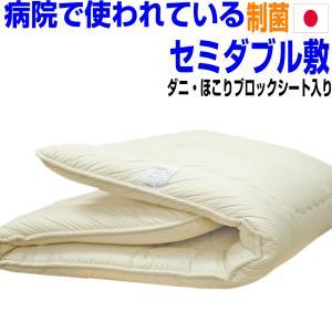 敷き布団 敷布団 セミダブル 病院で使われている 固め3層硬わ 敷ふとん 日本製制抗菌防ダニアレルギーしきふとん セミダブル 寝具  しき布団(SW橙)の写真