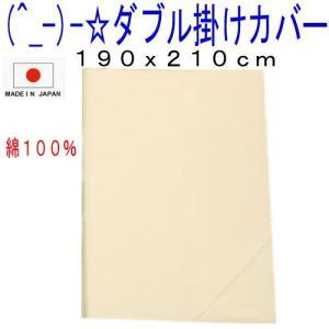 掛け布団カバー ダブル 日本製 綿100%無地・ベージュ 掛布団カバー ダブルサイズ-790 hghr