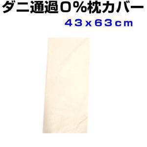 枕カバー735 43×63cm用【アトピー協会推薦品】日本製 ピロケース-790 hghr