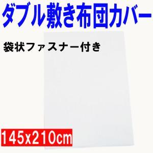 敷き布団用カバー ダブルサイズ 白-790 hghr