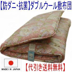 敷き布団 敷布団 ダブルサイズ羊毛敷布団 抗菌 防臭 防ダニしきふとん 日本製寝具固め敷きふとん HHPの写真