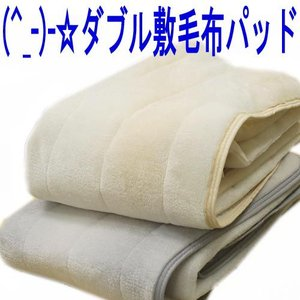 敷き毛布パッドダブル オーロラファー ダブル敷き毛布パッド-790|hghr