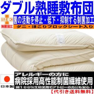 敷布団 敷き布団 ダブルサイズ 病院採用日本製寝具 制抗菌・アレルギー腰痛 宙に浮いているようなムアツ熟睡極厚敷ふとん ダブルしき布団Es-O|hghr