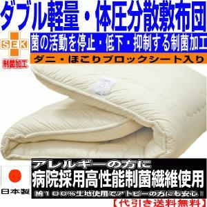 敷布団 敷き布団 ダブルサイズ 日本製寝具 制抗菌アレルギー腰痛体が浮いているようなドクター敷き体圧分散敷ふとん ダブルしきふとん