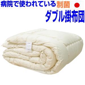 病院で使われている・アレルギーの方に 【抗菌ドクターEs-O掛布団】ダブルウォシュ掛け布団(ダブルサイズ)|hghr