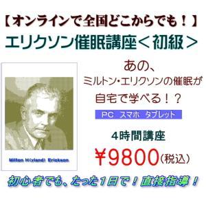 エリクソン催眠 オンライン講座 <初級> 誘導 療法 ミルトンエリクソン