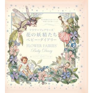 フラワーフェアリーズ  花の妖精たち ベビー・ダイアリー    妖精 ボタニカル イギリス |hgpkaruizawa