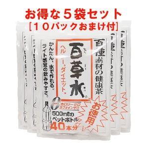 健康茶 百草水5袋セット 10パックおまけ付 【ダイエット】...