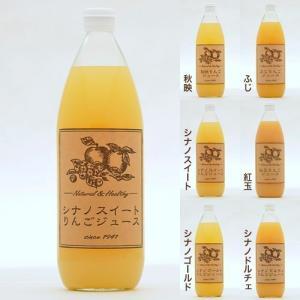 長野県産 100%りんごジュース シナノドルチェ  1本
