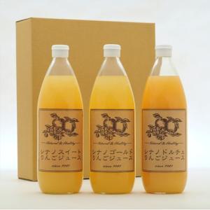 長野県産 100%りんごジュース シナノ3本セット シナノスイート・シナノゴールド・シナノドルチェ